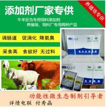 牛羊不反刍过料用调理牛羊肠胃益生菌