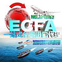 空压机零件报关商检|台湾进口代理|ECFA减免关税通关代理