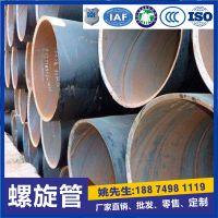 贵阳焊接螺旋钢管厂家价格 打桩用1220*12