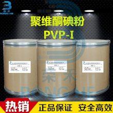 荣禾聚维酮碘 PVP-I 聚维酮生产厂家 消毒剂 CAS:25655-41-8