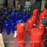 XBD11.4/60-150立式消防泵 XBD11.4/60喷淋加压泵 厂家批发