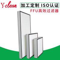 东莞厂家供应无尘车间FFU玻纤高效无隔板空气过滤器 非标定制
