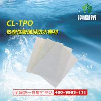CL-TPO热塑性聚烯烃防水卷材-价格从优