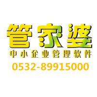 青岛方行软件有限公司