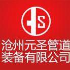 沧州元圣管道装备有限公司