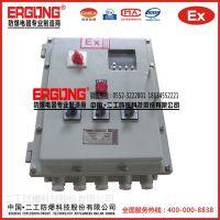 防爆配电箱技术要求 防爆电控柜合格证