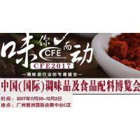 2017中国调味品及食品配料展会