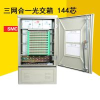 【华伟】移动三网合一光交箱生产厂家 144芯三网合一光交箱