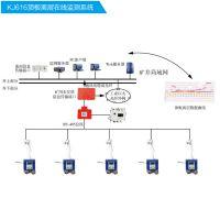 煤矿顶板离层在线监测系统价格,矿山顶板离层监控系统厂家供应KJ616,矿压监测系统厂家供应安装矿压