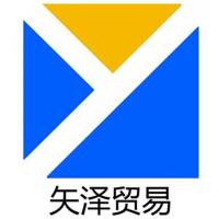 上海矢泽贸易有限公司