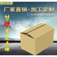 广东搬家纸箱|搬家纸箱哪家好