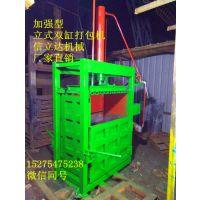 优质鸿运YD-10型立式中药材打包机生产销售