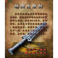 西安古钱剑礼盒 唐宋清代铜钱剑收藏品 70公分陕西特色古钱币纪念品 声明保真