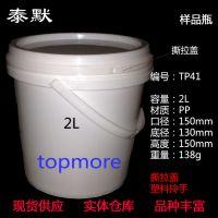 2L、2kg PP塑料桶、塑料瓶、样品瓶、样品桶