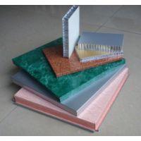 铝蜂窝板天花吊顶供应厂家铝蜂窝板批发