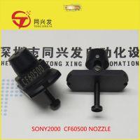 优质型号为:CF60500的吸嘴 A-8336-439-A大量现货