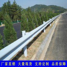 乡村公路波形护栏怎么卖 河源县道热镀锌波形梁护栏 惠州厂区防撞护栏板