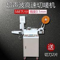 超声波切唛机 全自动商标裁切机 织唛丝带洗水标切标机