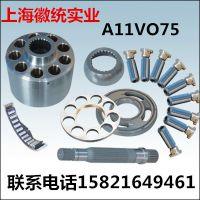 生产供应维修力士乐A11VO75泵配件整泵