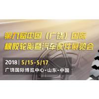2019第九届中国(广饶)国际橡胶轮胎暨汽车配件展览会
