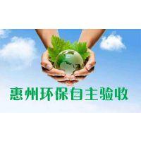 惠州惠城仲恺企业自主环保竣工验收注意事项