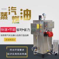 旭恩厂家供应全自动燃烧器配置的70kg燃油蒸汽发生器