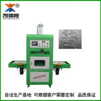 广州凯德隆高周波高频热合8kw左右滑台式同步熔断机凹凸压花机