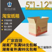 湖南纸箱定做批发 淘宝邮政快递搬家打包纸箱 5层加厚加硬纸盒子3~12号