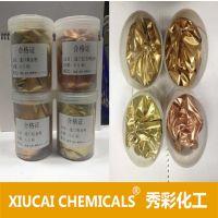 秀彩颜料粉末涂料铜金粉用法,喷涂专用进口高亮铜金粉系列大全