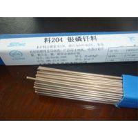 正品斯米克银焊条 L302/L303/L304/L204/L205银焊条