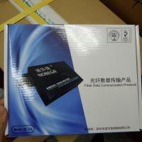 深圳 诺贝佳NF-HS01光纤收发器供应商 王先生 18520866381