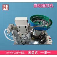 厂家直销定制振动盘小型振动盘自动螺丝供料机全自动螺丝送钉机