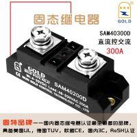 江苏固特GOLD厂家直供工业级单相交流固态继电器SAM40300D
