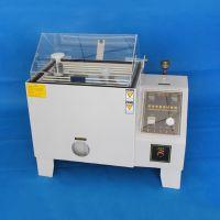 专业生盐水喷雾试验机耐盐雾试验箱中性酸性盐水测试仪