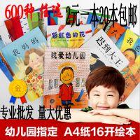 儿童绘本平装绘本简装绘本 幼儿园绘本故事书0-3.6-9岁
