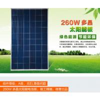 奉化绍兴哪有安装并网发电公司永康建德分布式光伏发电补贴电池板哪卖做的好