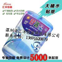 彩色桶装水贴纸/水桶商标/不干胶—深圳汇丰包装科技提供