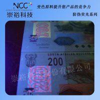 广州崇裕供应防伪荧光油墨 紫外线激发 紫外荧光变色油墨