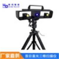 厂家直销 3D蓝光扫描仪 快速仪 台湾维鸿三维扫描仪WH3DS
