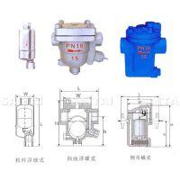 高压自由浮球式蒸汽疏水阀/热静力膜盒式蒸汽疏水阀