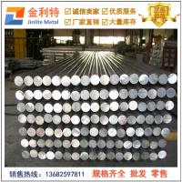 金利特现货供应:1060铝棒材 环保纯铝棒