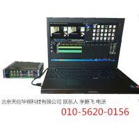 北京天创华视EDIUS高清移动非编系统