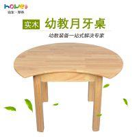 【幼儿园月牙桌】山东厚朴 幼儿园实木月牙桌 儿童创意小桌子