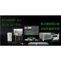 锐阳视讯 ry-AVW2800edius8.0极速非线性 影视后期编辑