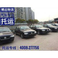 益阳至广州汽车专业二手车托运 博远20米轿运车专线直达