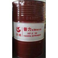 长城HF46液压油,东升镇液压油,长城液压油经销商
