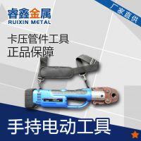 手持电动工具 双卡压管件配件 不锈钢水管拼接 卡压管件专用工具