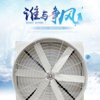 松江负压风机厂家直销厂房降温设备风冷降温风机环保空调降温玻璃钢