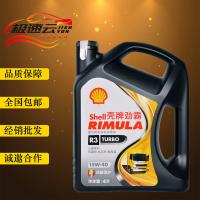 shell柴机油 劲霸R3 重载柴油发动机润滑油20W-50 4L CH-4