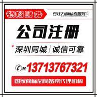 公司注册代办 代办深圳公司注册 代办营业执照(仅限深圳)